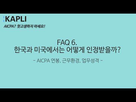 AICPA, 한국과 미국에서는 어떻게 인정받을까?