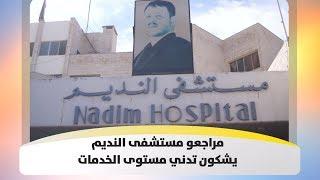 مراجعو مستشفى النديم يشكون تدني مستوى الخدمات