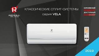 Обзор сплит-систем ROYAL Clima серии VELA