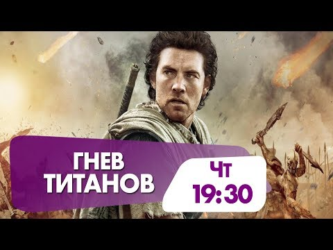 """""""Гнев Титанов"""" не пропустите сегодня в 19.30 на НТК!"""