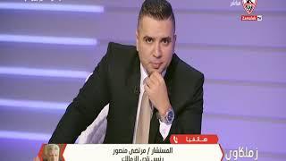 مداخلة نارية من مرتضى منصور ويرد بقوة على المتآمرين ضده وضد نادي الزمالك - زملكاوي
