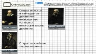Вопрос №2 § 6 Физика и техника   Физика 7 класс Перышкин