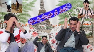 لو خيروك عالميه ابويه كسر يدي اتحداك ماتنصد #تحشيش شاهد بسرعه انور الزرفي