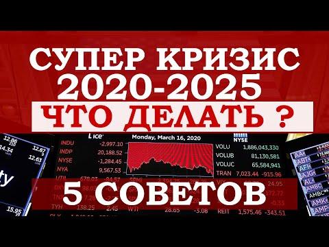 Супер кризис 2020 2025. Что происходит и как сохранить деньги и силы во время мирового кризиса.