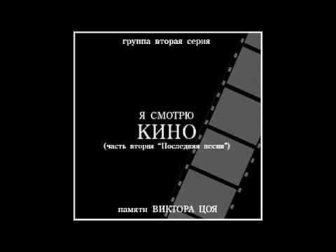 фильм кино про цоя
