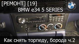 [Tuzatish] [19] - BMW olib tashlash uchun Qanday e34 torpedo (, qism 2 soqol)