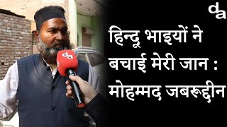 Delhi Violence: Karawal Nagar में Hindu भाइयों ने बचाई मेरी जान : मोहम्मद जबरूद्दीन