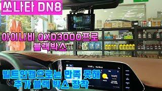 쏘나타 DN8 아이나비 QXD3000 PRO 블랙 박스…