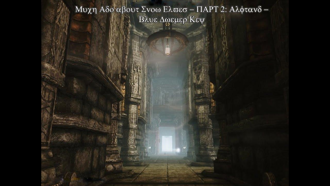 Skyrim Mods - Much Ado About Snow Elves - PART 2: Alftand - Blue Key