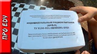 Пробуємо прострочений сухпайок УФСІН виправної колонії №7 Калузької області ІРП-П