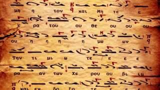 ΑΞΙΟΝ ΕΣΤΙΝ ΗΧΟΣ ΠΛΑΓΙΟΣ ΤΟΥ ΠΡΩΤΟΥ  (το Πατριαρχικόν)