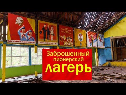 Заброшка. Исследуем заброшенный советский лагерь!
