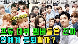 (ENG SUB) [News] Do KPOP IDOLs who made their debut at Produce 101 really retire?