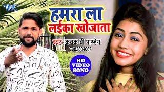 Kanak B Pandey का नया सबसे हिट वीडियो सांग 2019 - Hamra La Laika Khojata - Superhit Video Song