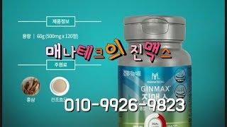 건강기능식품 발효홍삼과 비타민B12 이중정재 매나테크 …