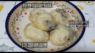 옛날 찐빵 동그란 모양과 시루떡처럼 만들기 노 오븐 막…