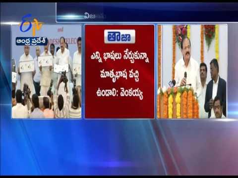 Minister Venkaiah Naidu Speech at Postal & Telecom Circle Inauguration at Vijayawada