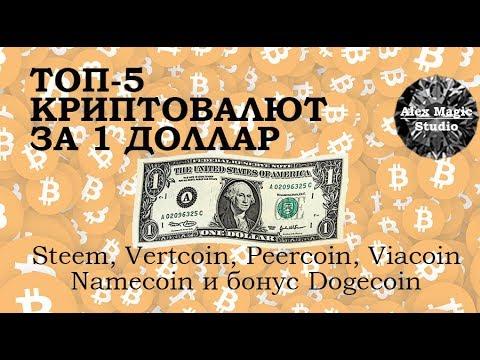 Топ-5 криптовалют за 1 доллар: Steem, Vertcoin, Peercoin, Viacoin, Namecoin