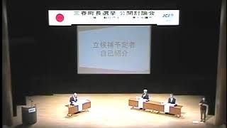 三春町町長選挙公開討論会 1/3