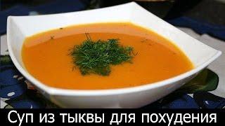 Кушай суп из тыквы и теряй лишний вес