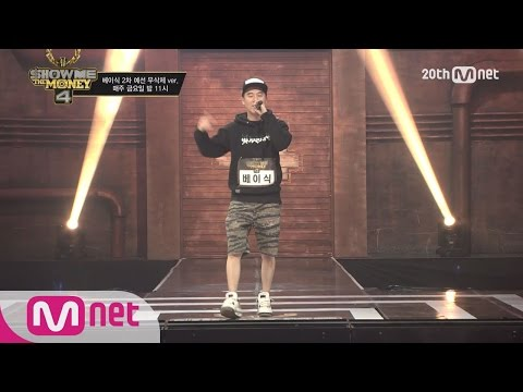 [SMTM4][Uncut] Basick @2nd Audition FULL ver. EP.02
