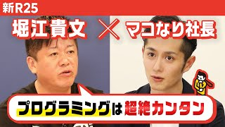 【堀江貴文×マコなり社長】プログラミングは超絶簡単
