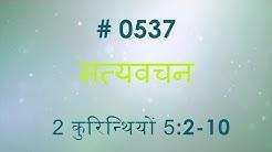 2 कुरिन्थिंयों  (#0537)2 Corinthians 5: 2-10 Hindi Bible Study  Satya Vachan