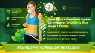 жевательная резинка для похудения slim gum