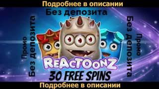 30 бесплатных фри спинов без депозита в Reactoonz. В новом казино 2019