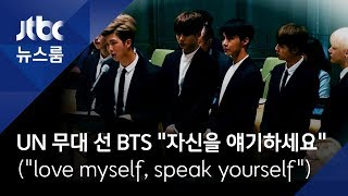 """유엔 무대 선 BTS…전세계 청년들에 """"자신을 얘기하세요"""""""