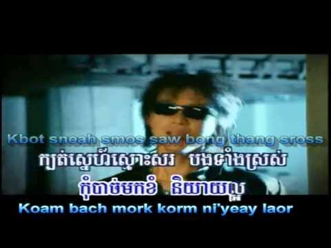 Preap Sovath - Beam Preah Mork Sbot Kor Mun Jur (karaoke with english subtitle)