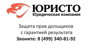 Смотреть видео защита прав дольщиков