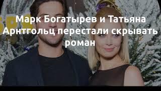 О романе Татьяны Арнтгольц и Марка Богатырева