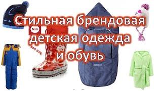 Магазин одежды для детей Москва. Детская одежда интернет магазин(https://ad.admitad.com/goto/cf77f48d5374c2b8e96e5b08c21503/- это адрес интернет магазина НИЛЬС. http://youtu.be/g2Amh5goyFs В Москве открылся ..., 2014-10-31T15:32:41.000Z)