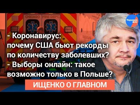 #Ищенко_о_главном: Нефтяная война, ситуация с коронавирусом в США