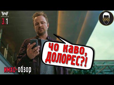 Мир Дикого Запада -III - 1 серия - ИМХО ОБЗОР