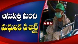 ఆసుపత్రి నుంచి మధులిక డిశ్చార్జ్  Madhulika discharged from Hospital after few Surgeries  ABN Telugu