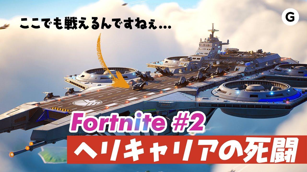 【Fortnite #02】PixelとかiPhone発表明けの束の間のゲーム企画第二弾やってくぜ!