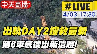 【中天互動LIVE】太魯閣號出軌DAY2  51人罹難24小時搶修 4日清晨兩點多第三節車廂已拖出隧道@中天新聞 20210403