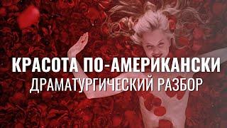 """АНАЛИЗ ФИЛЬМА """"КРАСОТА ПО-АМЕРИКАНСКИ"""""""