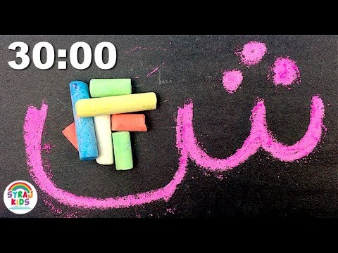 How to Write the Arabic Alphabet Letters كيفية كتابة الأبجدي