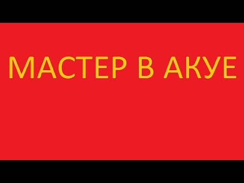 МАСТЕР В АКУЕ / ОШИБКИ ЦЕНОЮ В ДОМ