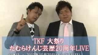 【TKF大祭り たむらけんじ芸歴20周年LIVE】 http://www.tkf-daimatsuri....