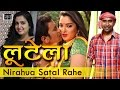 Lootela Song Making Video | Nirahua Satal Rahe | Dinesh Lal Yadav & Amrapali Dubey | Nav Bhojpuri video