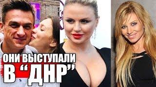 Как жених Тодоренко, Семенович и Рефлекс пели в ДНР - Гражданская оборона