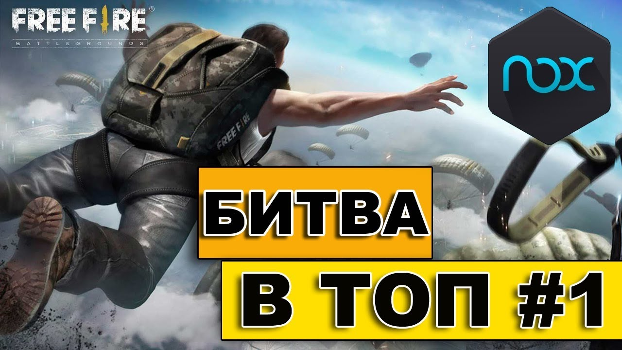 Free Fire-Battlegrounds игра на Android - YouTube