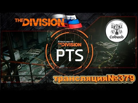 The Division | ПТС 1.6.1 | 1440p 60Fps |