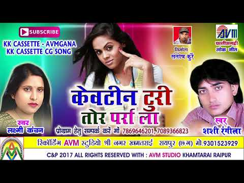 Cg song- Kewtin turi tor parrala-Shashi rangil- Laxmi kanchan-New hit Chhattisgarhi geet-video2017