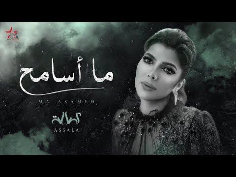 Assala - Ma Asameh [Lyric Video]   أصالة - ما أسامح