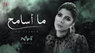 Assala - Ma Asameh [Lyric Video] | أصالة - ما أسامح